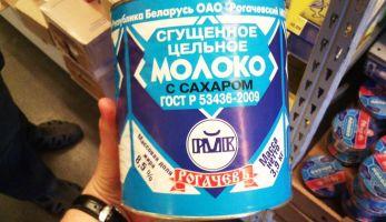 Cгущенное молоко для беременных